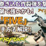 【サイバーパンク2077】炸裂弾を撃てる貴重なスナイパー!「O FIVE」特徴や入手方法をご紹介