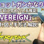 【サイバーパンク2077】このショットガン強い!「SOVEREIGN」の特徴や設計図入手方法を解説