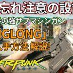 【サイバーパンク2077】取り忘れ注意の強スマート武器設計図!「YINGLONG」の特徴や入手場所を解説