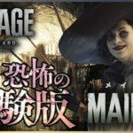 【バイオ8】PS5で先行体験版『MAIDEN』を実況プレイ!バイオハザードヴィレッジ 【RESIDENT EVIL VILLAGE】