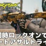 Cyberpunk 2077 – 5体同時にロックオンできるスマートアサルト「Divided We Stand」 サイバーパンク2077