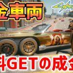 【Cyberpunk 2077】黄金に輝く成金車の入手方法【サイバーパンク2077】