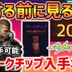 【Cyberpunk 2077】+20P獲得できる全パークチップ入手場所(取得時の注意点)【サイバーパンク2077】
