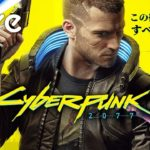 【Cyberpunk 2077】ACT2突入!未来都市が舞台の自分だけの物語 #5【サイバーパンク】