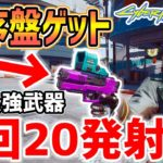 【Cyberpunk 2077】超序盤ゲット可能な強武器「オマハLIZZIE」が1回で20発弾を撃つやばい武器だった【サイバーパンク2077】