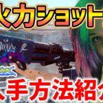【Cyberpunk 2077】ジュディのショットガン「MOX」がかなり強かった【サイバーパンク2077】