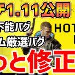 【Cyberpunk 2077】hotfix1.11が公開(アイテム厳選できるか検証、進行不能バグ修正)【サイバーパンク2077】
