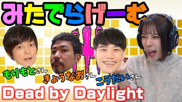 DbDライブ配信!もりもとさん・享奈緒さん・こう大さんとデッドバイデイライト!デドバLive〈Dead by Daylight/PS5版〉