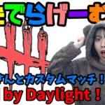 DbDライブ配信!視聴者さんとカスタムマッチ!デッドバイデイライトLive〈Dead by Daylight/PS5版〉
