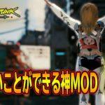 最高のMOD 5選【Cyberpunk 2077】