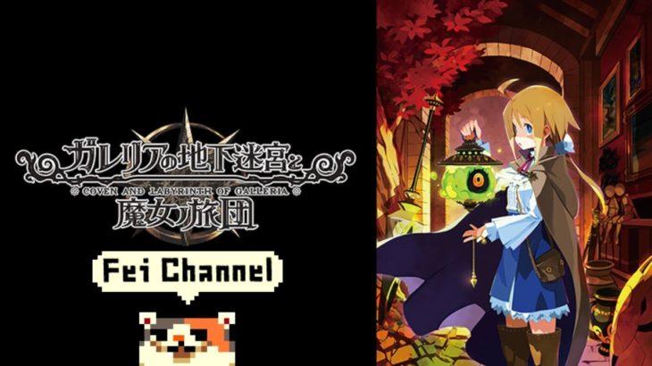 フェイチャンネル生放送【PS5】ガレリアの地下迷宮と魔女ノ旅団 実況【ルフラン大好きおじさんがわくわくでプレイ!】
