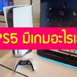 PS5 มีเกมอะไรเล่นบ้าง ? 12 เกม PS5 น่าเล่นเมื่อเครื่องขายในไทย