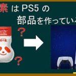【雑学】味の素はPS5の部品を作っているらしい【ゆっくり解説】
