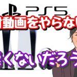 【PS5】開封動画やらないお知らせ & 購入から4日目の話【プレイステーション5】