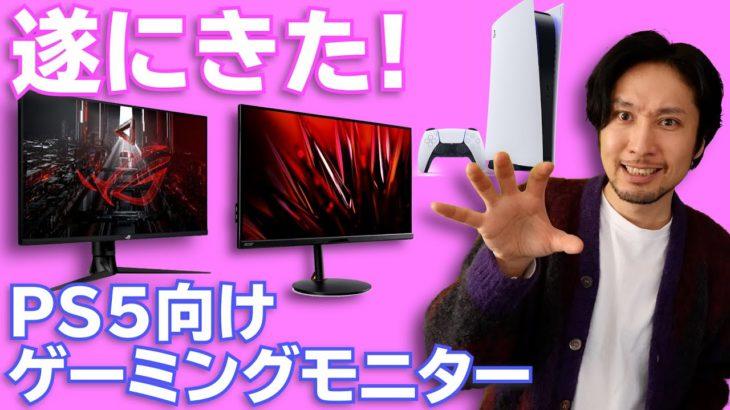 遂にPS5向けのゲーミングモニターが発表された!どっち買う?