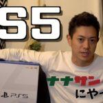 【PS5】何が凄いの!?開封して超高画質で遊んでみた!!