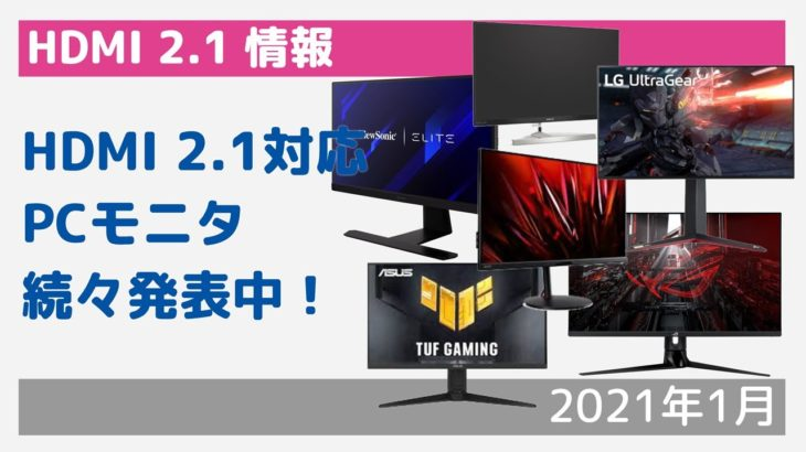 PS5に最適? CESでも続々発表中! HDMI2.1モニター全8製品一挙紹介!