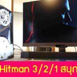 PS5 Hitman 3/2/1 เล่นแล้ว เป็นยังไงบ้าง สนุกมั้ย ?