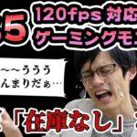 【悲報】PS5用144Hzのゲーミングモニターが完売続出でぜんぜん売ってない件→いま買える120fps対応モニターのおすすめはこれだ!