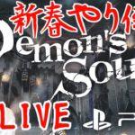 初見【PS5/デモンズソウル】あけおめ!新春やり倒しLIVE 実況【Demon's Souls】