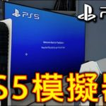 PlayStation 5 Simulator 訂不到PS5?玩這游戲就對了!