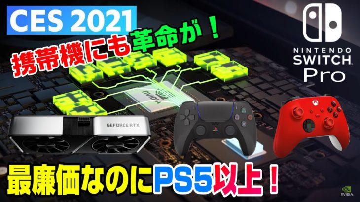 【革命】RTX3060発表! PS5ブラック XBOXパルスレッド 次世代モバイルプロセッサ戦争勃発!intel AMD NVIDIA スイッチPro(仮)のリーク情報も!