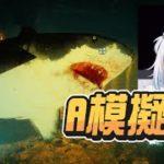 【魯蛋精華】難怪去當Vtuber -1/5 PS5 食人鯊Maneater