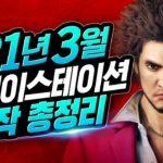 21년 3월 PS4 | PS5 신작 게임!