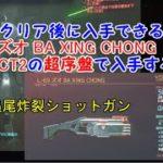 【CyberPunk2077】ゲームクリア後にしか入手できないL-69 ズオ BA XING CHONGをACT2の最序盤から入手する方法【サイバーパンク2077】