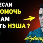 Что будет если НЕ ПОМОЧЬ Панам отомстить Нэшу? | Cyberpunk 2077 Секреты