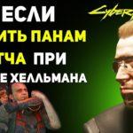 Что будет если БРОСИТЬ ПАНАМ и МИТЧА и самому найти Хелльмана   Cyberpunk 2077 Секреты