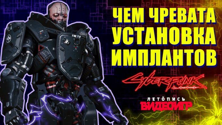 Кибернетика и киберпсихоз в Cyberpunk 2077 и Cyberpunk 2020 [сравнение игровых механик – часть 2]