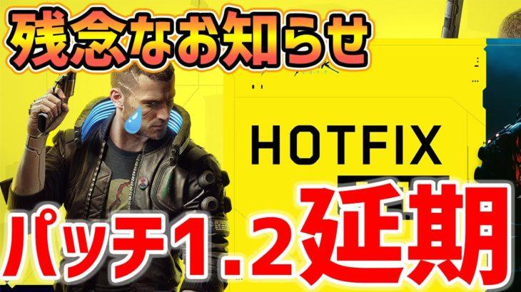 【Cyberpunk 2077】2月予定されていたパッチ1.2延期のお知らせ【サイバーパンク2077】