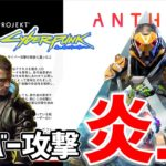【Cyberpunk 2077】CDProjectがサイバー攻撃を受ける、Anthem2.0打ち切りの可能性で炎上【Anthem】
