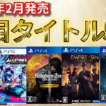 【PS4/PS5新作ソフト】2月発売の注目ゲーム5選