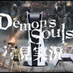 【PS5版】デモンズソウル初見実況プレイ part1【Demon's Souls】