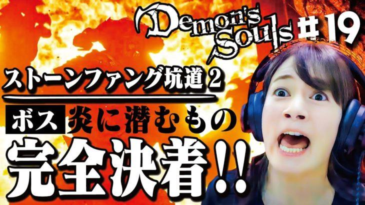【デモンズソウル/PS5】#19 ついに決着!?宇内VS炎に潜む者戦【初見プレイで実況中】