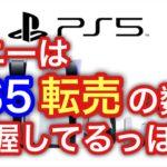 ソニーはPS5転売の数を把握してるっぽい【プレイステーション5】