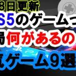 【ゲームニュース】みんなPS5何のゲームする?人気ソフト9選