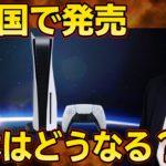 PS5の中国展開決定で日本流通はどうなる!?「FF7リメイクの情報が出る」っていう誤情報が広まる!?【ゲームニュース・話題まとめ】