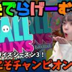 PS5フォールガイズライブ配信!そろそろチャンピオン獲りたいLIVE!《FALL GUYS/PS5》