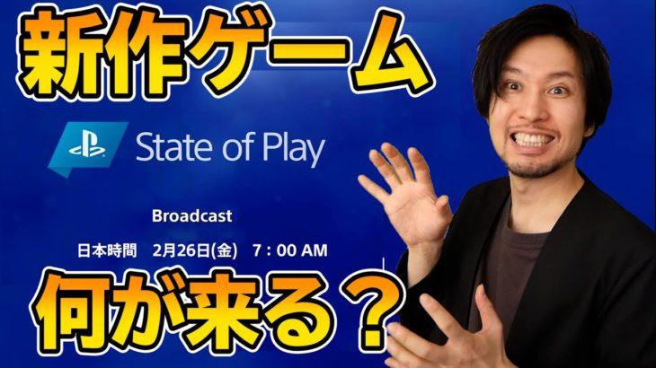 State of Playが来るぞ!PS4/PS5の新作ソフトは何が発表されるかな!?