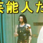 芸能人いるじゃん!!~バグの残骸~【サイバーパンク2077】