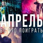 Во что поиграть — Апрель 2021 | НОВЫЕ ИГРЫ ПК, PS4, PS5, Xbox Series, Xbox One