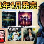 【2021年4月発売】PS5ソフト5選