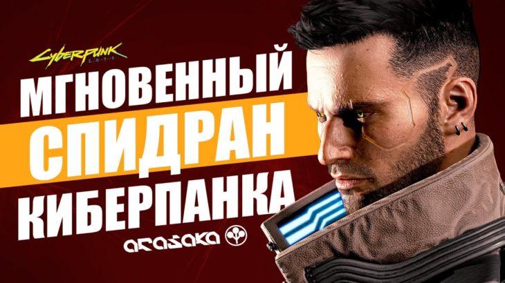 САМЫЙ БЫСТРЫЙ КЕКС в КИБЕРПАНК 2077 | Разбор спидрана Cyberpunk 2077