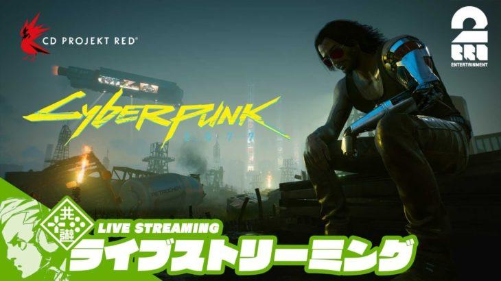 #29【ナイトシティ生活記】おついちの「Cyberpunk 2077(サイバーパンク 2077)」【2BRO.】