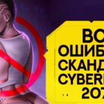ТОП 6 громких СКАНДАЛОВ с Cyberpunk 2077 | Баги, Расизм, Сексизм, Ложь и Кранчи
