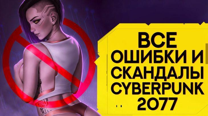 ТОП 6 громких СКАНДАЛОВ с Cyberpunk 2077   Баги, Расизм, Сексизм, Ложь и Кранчи