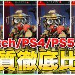 【APEX】こんなに違う!Switch/PS4/PS5/PC/画質徹底比較!【エーペックスレジェンズ】